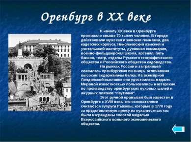 Оренбург в XX веке К началу XX века в Оренбурге проживало свыше 70 тысяч чело...