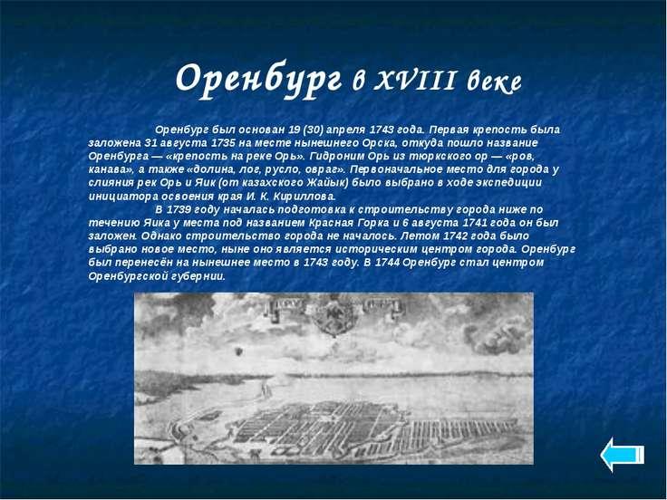 Оренбург в XVIII веке Оренбург был основан 19 (30) апреля 1743 года. Первая к...