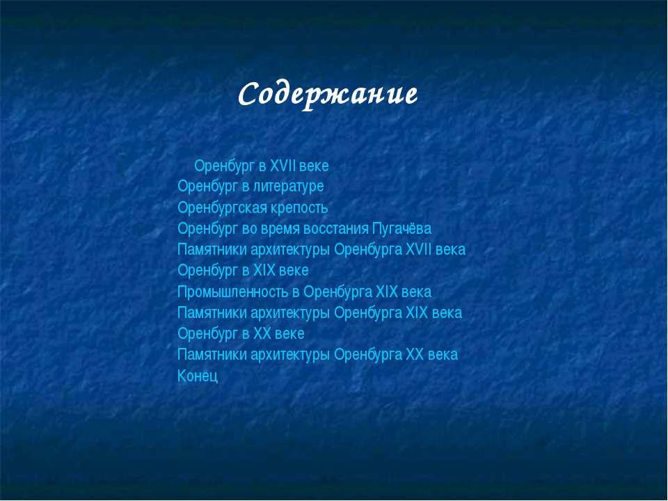 Оренбург в XVII веке Оренбург в литературе Оренбургская крепость Оренбург во ...