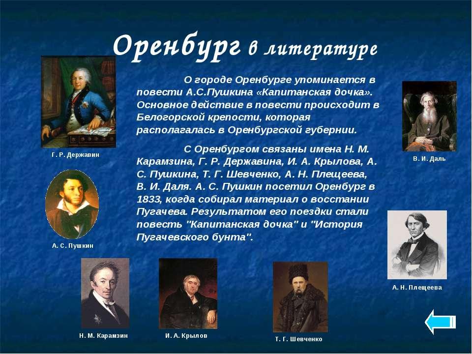 Оренбург в литературе О городе Оренбурге упоминается в повести А.С.Пушкина «К...