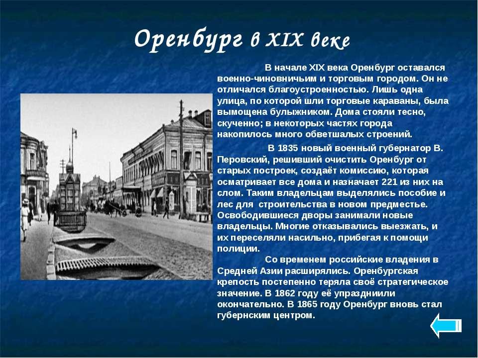 Оренбург в XIX веке В начале XIX века Оренбург оставался военно-чиновничьим и...