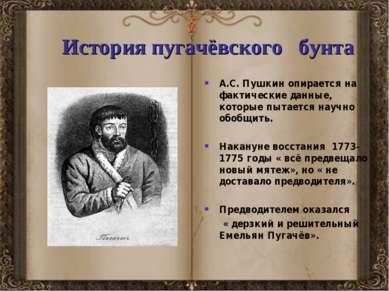 История пугачёвского бунта А.С. Пушкин опирается на фактические данные, котор...
