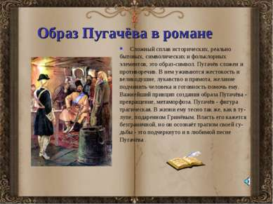 Образ Пугачёва в романе Сложный сплав исторических, реально бытовых, символич...