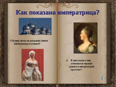 Как показана императрица? В чем схожи и чем отличаются героиня романа и венце...