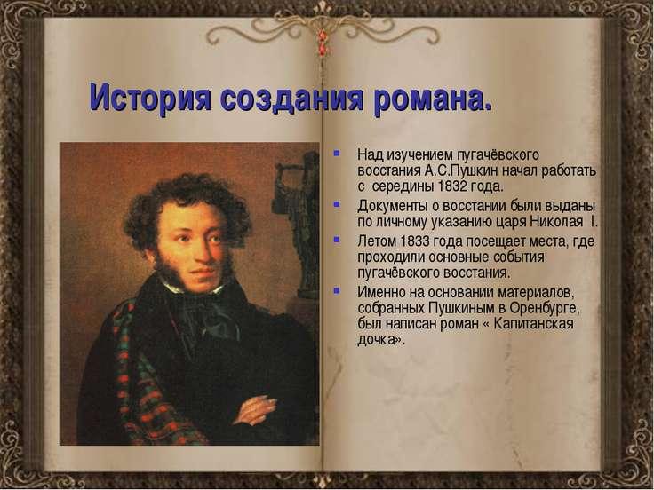 История создания романа. Над изучением пугачёвского восстания А.С.Пушкин нача...