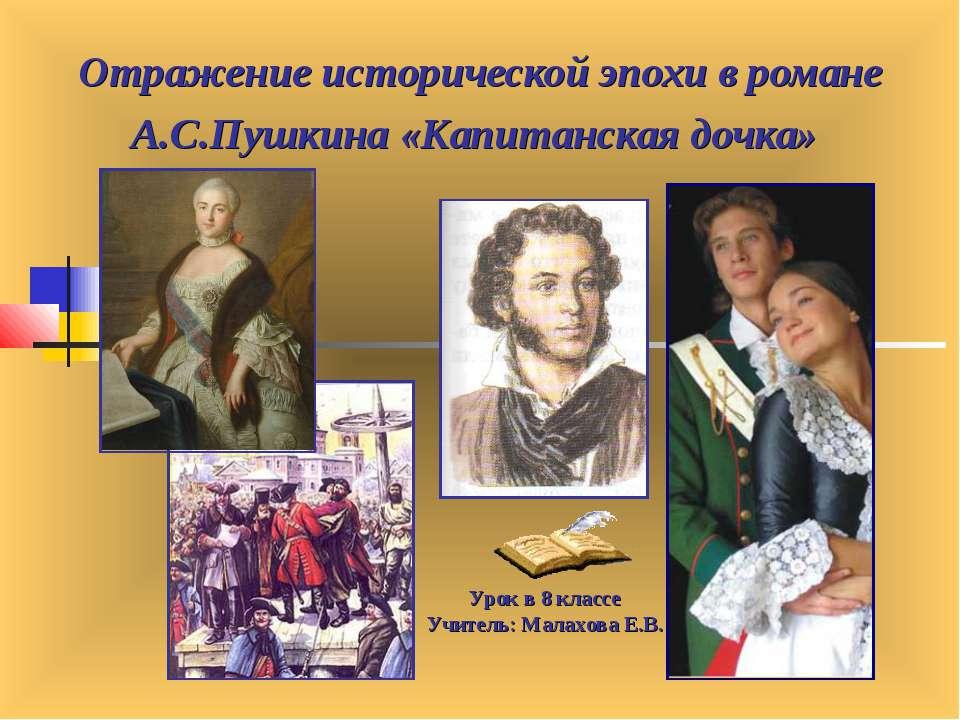 Отражение исторической эпохи в романе А.С.Пушкина «Капитанская дочка» Урок в ...