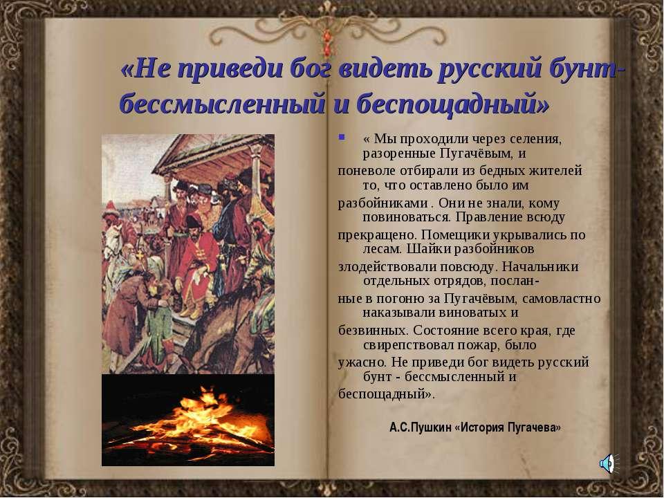 «Не приведи бог видеть русский бунт- бессмысленный и беспощадный» « Мы проход...