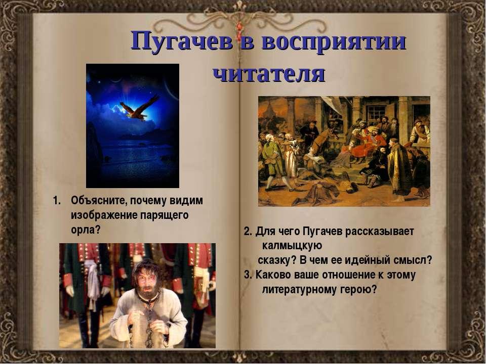 Пугачев в восприятии читателя 2. Для чего Пугачев рассказывает калмыцкую сказ...