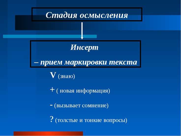 Стадия осмысления Инсерт – прием маркировки текста V (знаю) + ( новая информа...