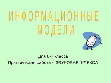 Для 6-7 класса Практическая работа - ЗВУКОВАЯ КЛЯКСА