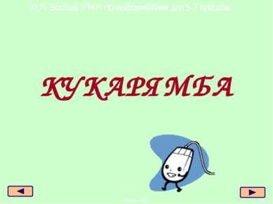 КУКАРЯМБА * из 6 Л.Л. Босова, УМК по информатике для 5-7 классов Москва, 2007