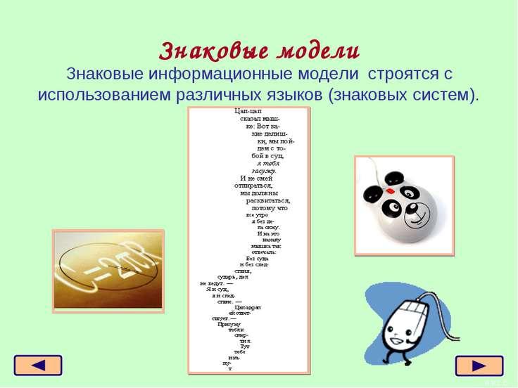 * из 6 Знаковые модели Знаковые информационные модели строятся с использовани...