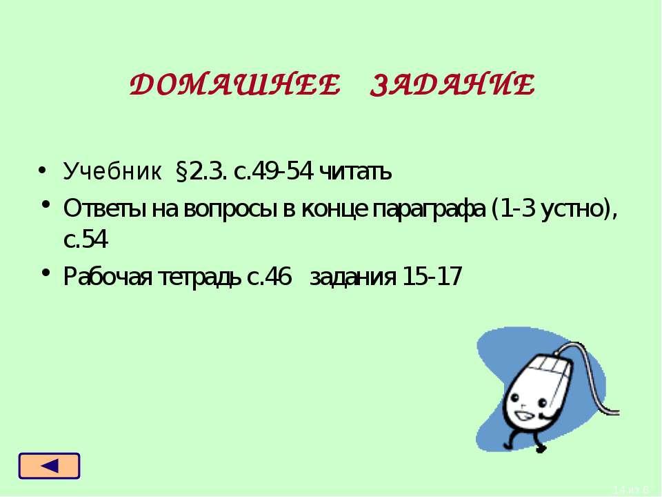 ДОМАШНЕЕ ЗАДАНИЕ Учебник §2.3. с.49-54 читать Ответы на вопросы в конце параг...