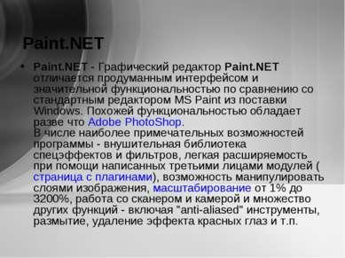 Paint.NET Paint.NET - Графический редактор Paint.NET отличается продуманным и...