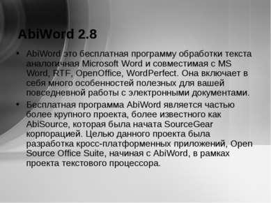 AbiWord 2.8 AbiWord это бесплатная программу обработки текста аналогичная Mic...