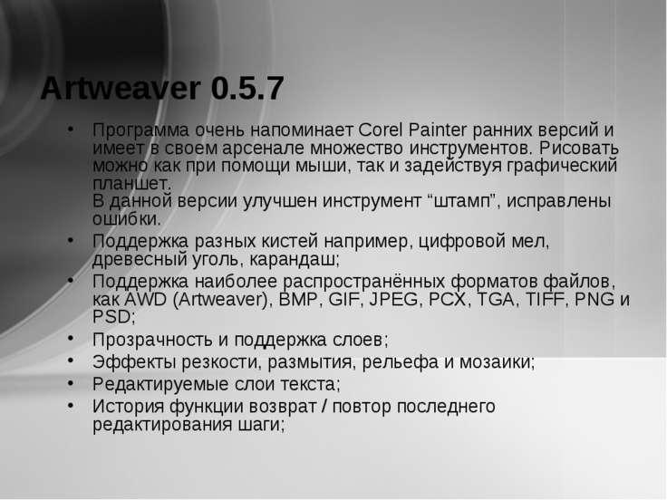 Artweaver 0.5.7 Программа очень напоминает Corel Painter ранних версий и имее...