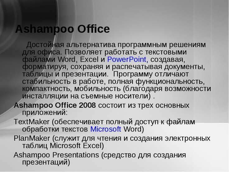 Ashampoo Office Достойная альтернатива программным решениям для офиса. Позвол...