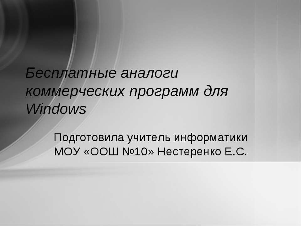 Бесплатные аналоги коммерческих программ для Windows Подготовила учитель инфо...