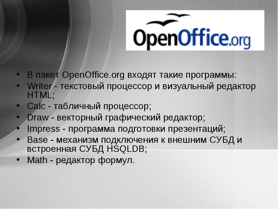 В пакет OpenOffice.org входят такие программы: Writer - текстовый процессор и...