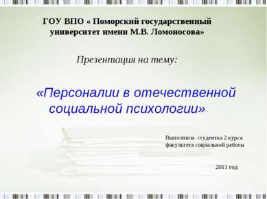 ГОУ ВПО « Поморский государственный университет имени М.В. Ломоносова» Презен...