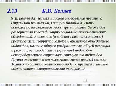 2.13 Б.В. Беляев Б. В. Беляев дал весьма широкое определение предмета социаль...