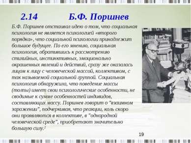 2.14 Б.Ф. Поршнев Б.Ф. Поршнев отстаивал идею о том, что социальная психологи...