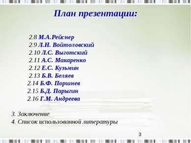 План презентации: 2.8 М.А.Рейснер 2.9 Л.Н. Войтоловский 2.10 Л.С. Выготский 2...