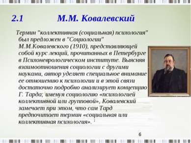 """2.1 М.М. Ковалевский Термин """"коллективная (социальная) психология"""" был предло..."""