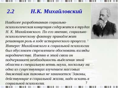 2.2 Н.К. Михайловский Наиболее разработанная социально-психологическая концеп...