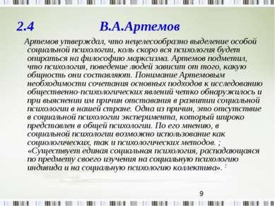 2.4 В.А.Артемов Артемов утверждал, что нецелесообразно выделение особой социа...