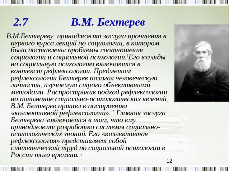 2.7 В.М. Бехтерев В.М.Бехтереву принадлежит заслуга прочтения в первого курса...