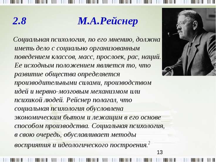 2.8 М.А.Рейснер Социальная психология, по его мнению, должна иметь дело с соц...