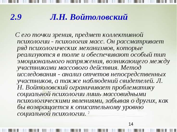 2.9 Л.Н. Войтоловский С его точки зрения, предмет коллективной психологии - п...