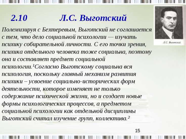 2.10 Л.С. Выготский Полемизируя с Бехтеревым, Выготский не соглашается с тем,...