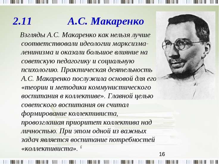 2.11 А.С. Макаренко Взгляды А.С. Макаренко как нельзя лучше соответствовали и...
