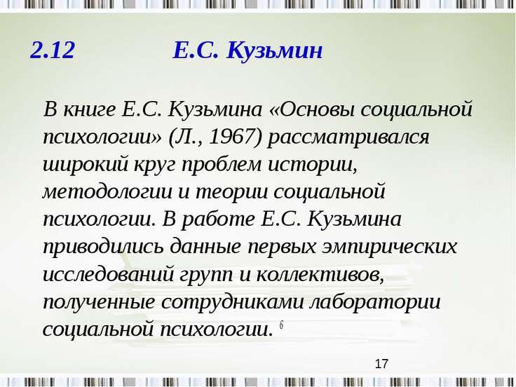 2.12 Е.С. Кузьмин В книге Е.С. Кузьмина «Основы социальной психологии» (Л., 1...