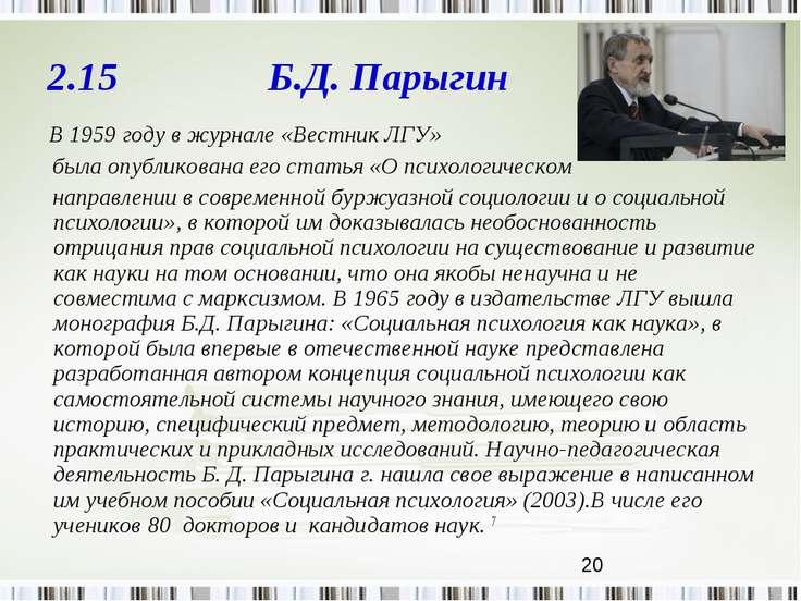 2.15 Б.Д. Парыгин В 1959 году в журнале «Вестник ЛГУ» была опубликована его с...