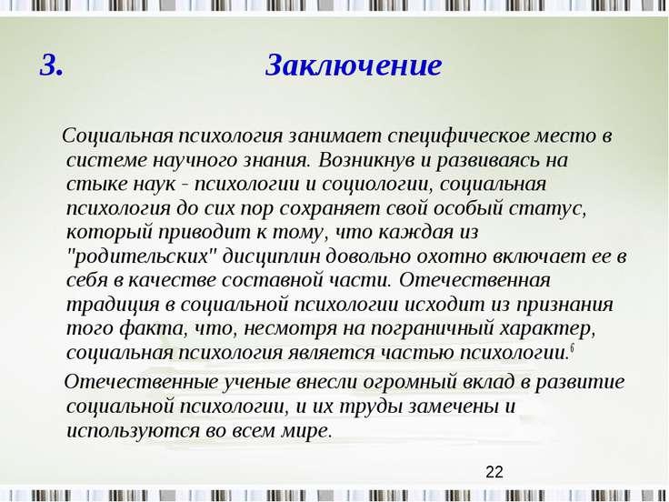 3. Заключение Социальная психология занимает специфическое место в системе на...