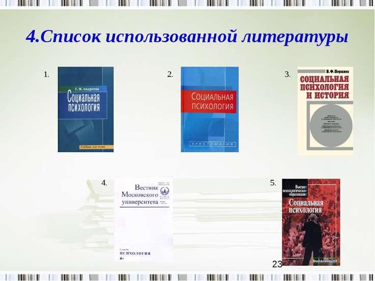 4.Список использованной литературы 1. 2. 3. 4. 5.