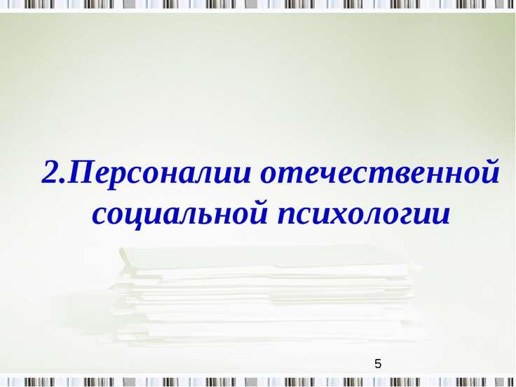 2.Персоналии отечественной социальной психологии