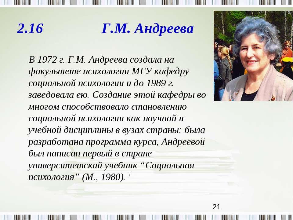 2.16 Г.М. Андреева В 1972 г. Г.М. Андреева создала на факультете психологии М...