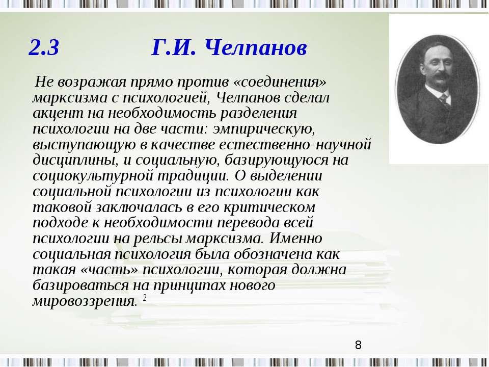 2.3 Г.И. Челпанов Не возражая прямо против «соединения» марксизма с психологи...