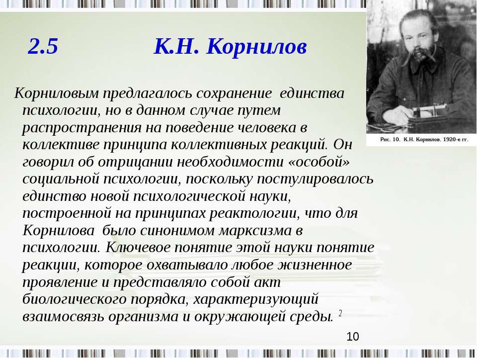 2.5 К.Н. Корнилов Корниловым предлагалось сохранение единства психологии, но ...