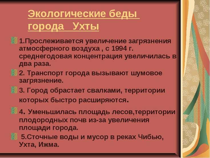 Экологические беды города Ухты 1.Прослеживается увеличение загрязнения атмосф...