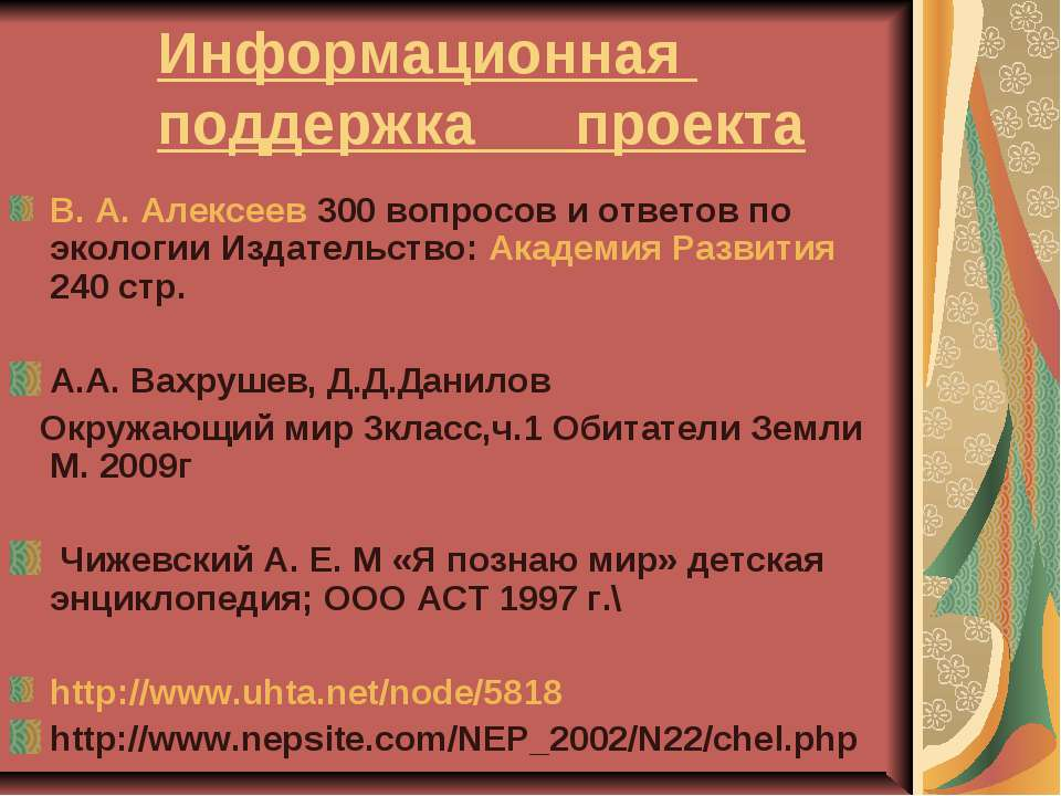 Информационная поддержка проекта В. А. Алексеев 300 вопросов и ответов по эко...