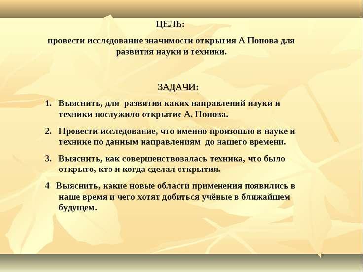 ЦЕЛЬ: провести исследование значимости открытия А Попова для развития науки и...