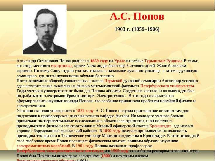 Александр Степанович Попов родился в 1859 году на Урале в посёлке Турьинские ...