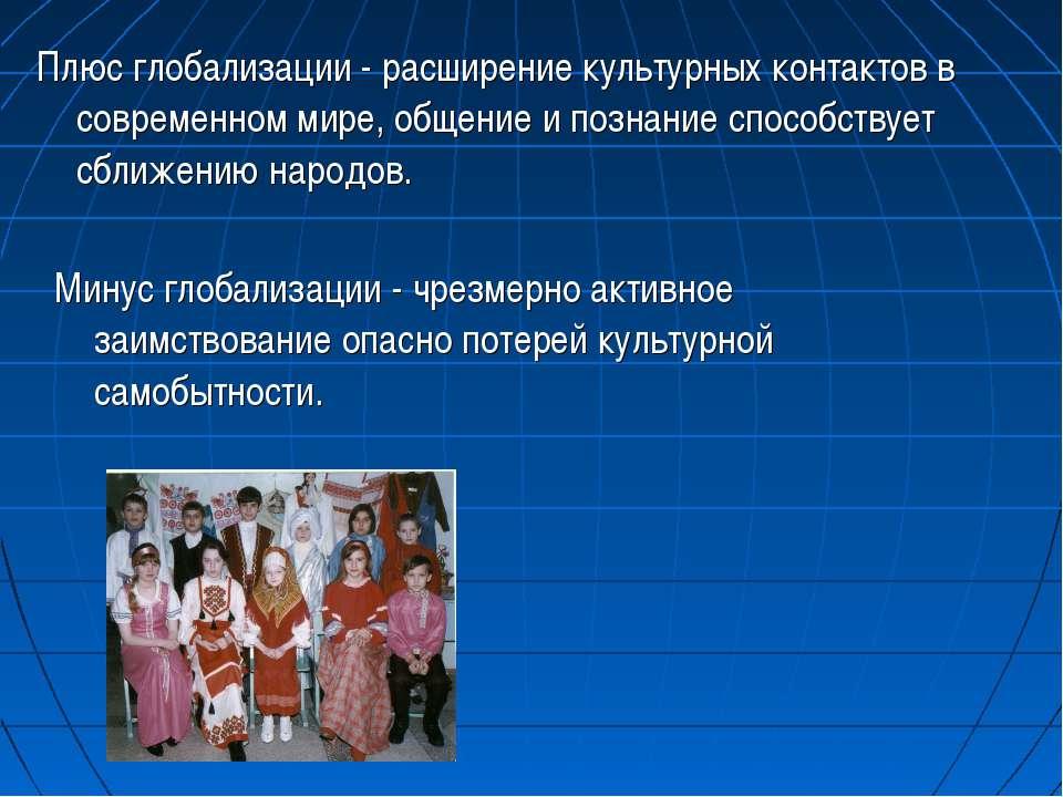 Плюс глобализации - расширение культурных контактов в современном мире, общен...