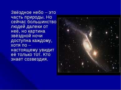 Звёздное небо – это часть природы. Но сейчас большинство людей далеки от неё,...