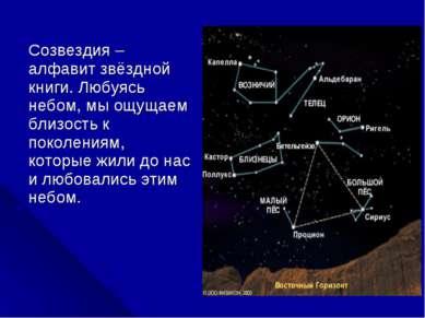 Созвездия – алфавит звёздной книги. Любуясь небом, мы ощущаем близость к поко...